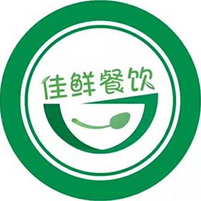 深圳市佳鲜餐饮管理有限公司